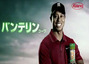 Tiger Woods' Commercial Airing in Japan